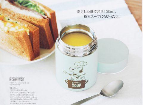 【次号予告】InRed(インレッド)2020年11月号増刊号《特別付録》スヌーピー スープも入れられるステンレスボトル