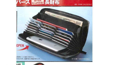 【次号予告】MonoMax(モノマックス)2020年11月号《特別付録》ナノ・ユニバース カードがたっぷり入る!長財布