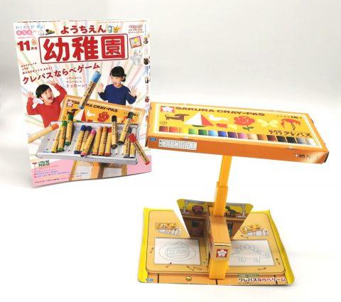 【開封レビュー】幼稚園 2020年11月号《ふろく》サクラクレパス コラボ!クレパスならべゲーム