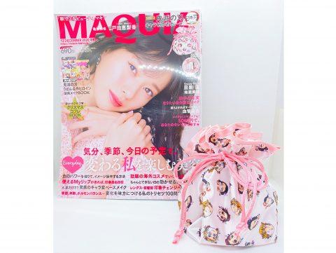 【開封レビュー】MAQUIA(マキア)2020年12月号≪特別付録≫鬼滅の刃 巾着ポーチ