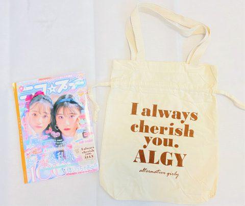 【開封レビュー】 ニコ☆プチ2020年12月号≪特別付録≫アルジー トートバッグ