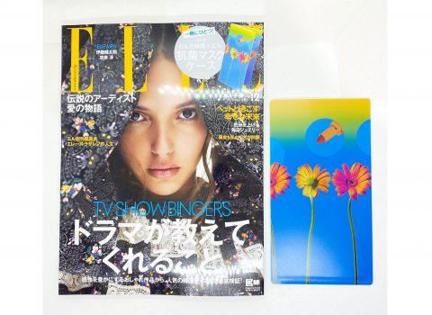 【開封レビュー】エル・ジャポン(ELLE JAPON) 2020年12月号≪特別付録≫とんだ林蘭デザイン 抗菌マスクケース