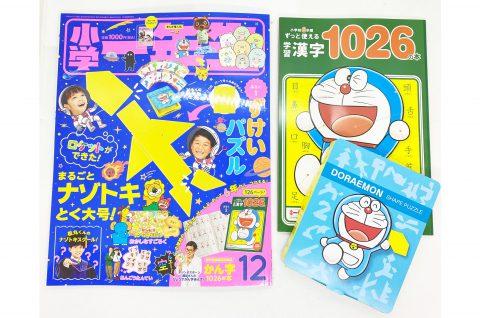 【開封レビュー】小学一年生2020年12月号≪特別付録≫ドラえもん ずけいパズル&学習漢字1026の本
