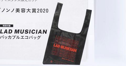 【次号予告】MEN'S NON-NO(メンズノンノ)2020年12月号《特別付録》LAD MUSICIAN(ラッドミュージシャン)パッカブルエコバッグ
