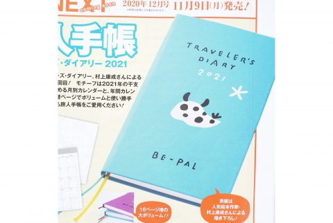 【次号予告】BE-PAL(ビーパル)2020年12月号《特別付録》旅人手帳 トラベラーズ・ダイアリー