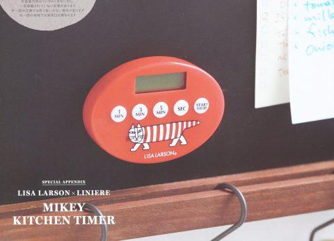 【次号予告】リンネル 2021年1月号増刊号《特別付録》リサ・ラーソン マイキーの便利なキッチンタイマー