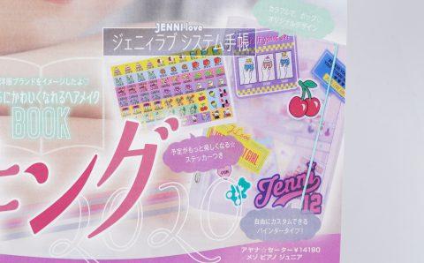 【次号予告】ニコ☆プチ 2021年2月号《特別付録》ジェニィラブ システム手帳
