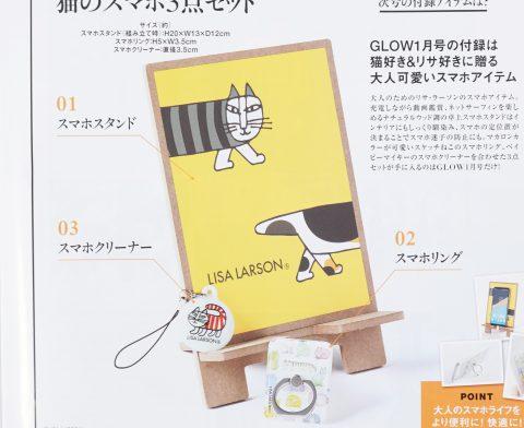 【次号予告】GLOW(グロー)2021年1月号《特別付録》リサ・ラーソン 猫のスマホ3点セット