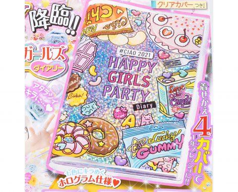 【次号予告】ちゃお 2021年1月号《特別付録》ハッピーガールズパーティーダイアリー&フルカラーカレンダー&ツインペン