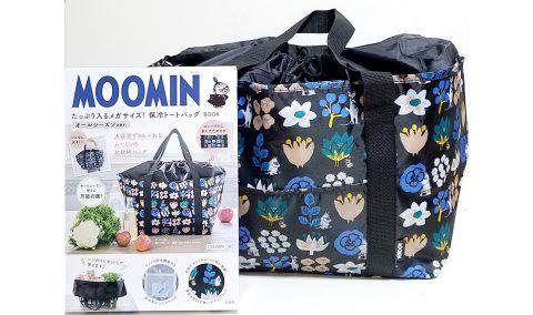 【開封レビュー】MOOMIN(ムーミン)たっぷり入るメガサイズ! 保冷トートバッグ BOOK オールシーズンver.