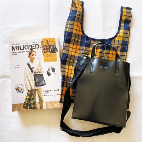【開封レビュー】MILKFED.(ミルクフェド) SHOULDER BAG SET BOOK