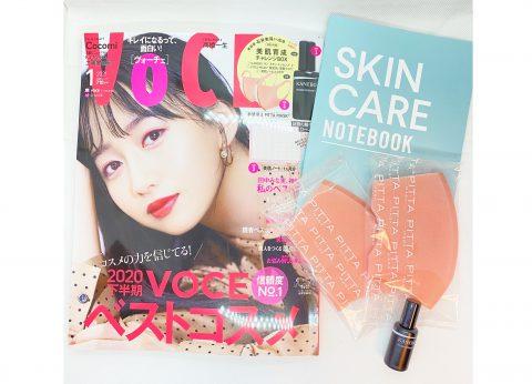 【開封レビュー】VOCE(ヴォーチェ)2021年1月号 ≪特別付録≫美肌育成チャレンジBOX