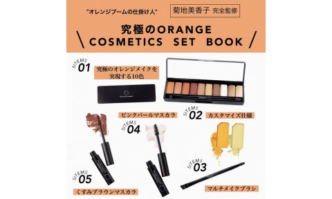 【新刊情報】究極のORANGE COSMETICS SET BOOK