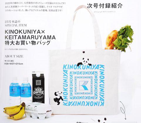 【次号予告】otona MUSE(オトナミューズ)2021年2月号《特別付録》KINOKUNIYA× KEITAMARUYAMA [紀ノ国屋×ケイタ マルヤマ] 特大お買い物バッグ