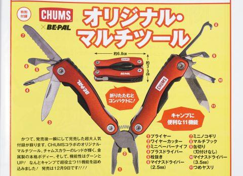 【次号予告】BE-PAL(ビーパル)2021年1月号《特別付録》CHUMS(チャムス)×BE-PAL オリジナル・マルチツール