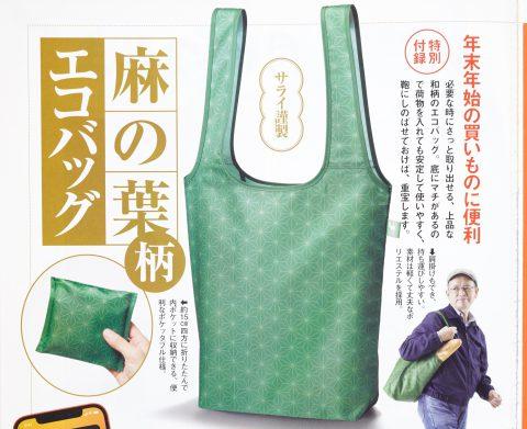【次号予告】サライ 2021年1月号《特別付録》サライ謹製 麻の葉柄エコバッグ