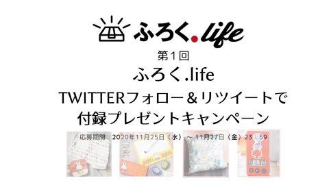 ~終了しました~ふろく.life「Twitter フォロー&リツイートキャンペーン」応募規約