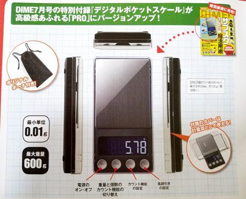 【次号予告】DIME(ダイム)電子版増刊号《特別付録》デジタルポケットスケールPRO