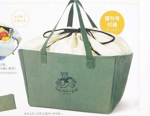 【次号予告】大人のおしゃれ手帖 2021年2月号増刊号《特別付録》OSAMU GOODS(オサムグッズ)レジかごお買い物バッグ