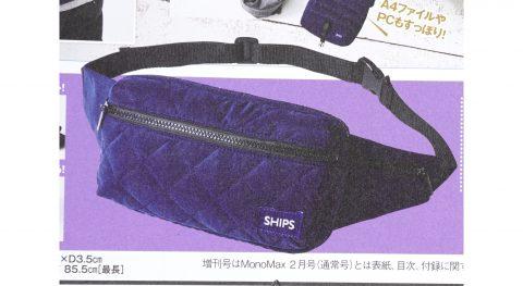 【次号予告】MonoMax(モノマックス)2021年2月号増刊号《特別付録》SHIPSの便利ポケット付き撥水ミニボディバッグ