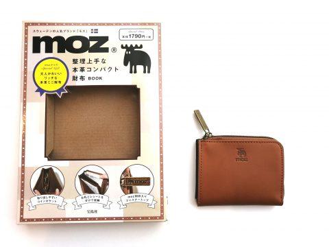 【開封レビュー】moz(モズ)整理上手な本革コンパクト財布BOOK《付録》moz(モズ)の財布