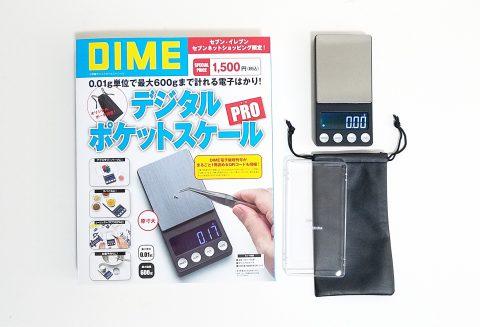 【開封レビュー 】DIME(ダイム)電子版増刊号《特別付録》デジタルポケットスケールPRO