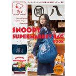 【新刊情報】SNOOPY(スヌーピー) SUPERMARKET BAG BOOK