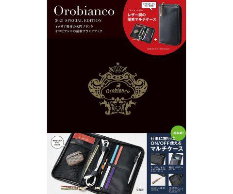 【新刊情報】Orobianco(オロビアンコ) 2021 SPECIAL EDITION