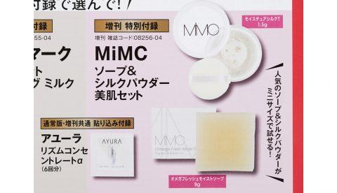 【次号予告】MAQUIA(マキア)2021年4月号増刊号《特別付録》MiMc ソープ&シルクパウダー 美肌セット
