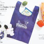 【次号予告】otona MUSE(オトナミューズ)2021年4月号増刊号《特別付録》スヌーピー エコバッグ&ぬいぐるみチャームセット