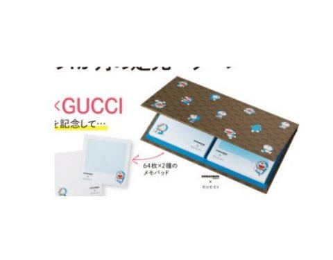 【次号予告】Oggi(オッジ)2021年3月号《特別付録》DORAEMON(ドラえもん)×GUCCI(グッチ) Oggi特製メモパッド
