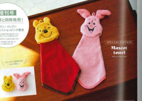 【次号予告】SPRiNG(スプリング)2021年4月号増刊号《特別付録》Winnie the Pooh (くまのプーさん)ループ付きで便利!マスコットタオル2個セット