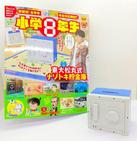【開封レビュー】小学8年生 2021年4・5月号《特別付録》東大松丸式 ナゾトキ貯金庫