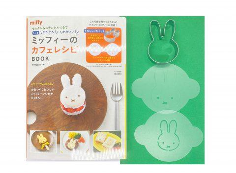 【開封レビュー】セルクル&ステンシルつきでもっとかんたん! かわいい! ミッフィーのカフェレシピ BOOK
