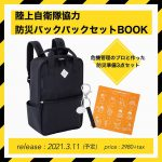 【新刊情報】陸上自衛隊協力 防災バックパック セットBOOK
