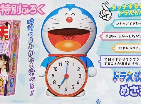 【次号予告】小学一年生 2021年4月号《ふろく》ドラえもん めざまし時計