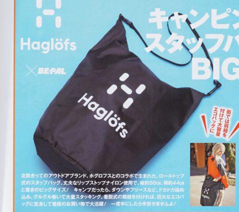 【次号予告】BE-PAL(ビーパル)2021年4月号《特別付録》Haglofs(ホグロフス)×BE-PAL キャンピング・スタッフバッグ BIG