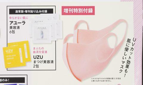 【次号予告】VOCE(ヴォーチェ)2021年5月号増刊号《特別付録》PITTA MASK(ピッタマスク)&アユーラ美容液&UZU(ウズ)まつげ美容液