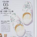 【次号予告】GLOW(グロー)2021年5月号増刊号《特別付録》ローラ アシュレイ 快適!内側パイル地ルームシューズ