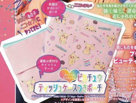 【次号予告】ニコ☆プチ 2021年4月号《特別付録》ピカチュウ ティッシュケースつきポーチ