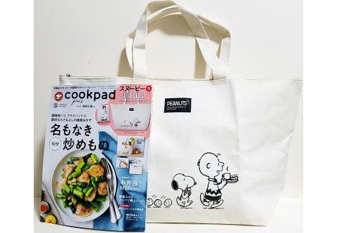 【開封レビュー】cookpad plus(クックパッドプラス)2021年春号《特別付録》スヌーピー 超BIGなキャンバストートバッグ