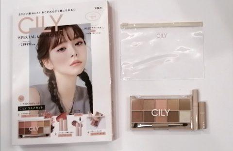【開封レビュー】CILY(シリー) SPECIAL COSME BOOK《特別付録》スライダーポーチ&コスメ3点