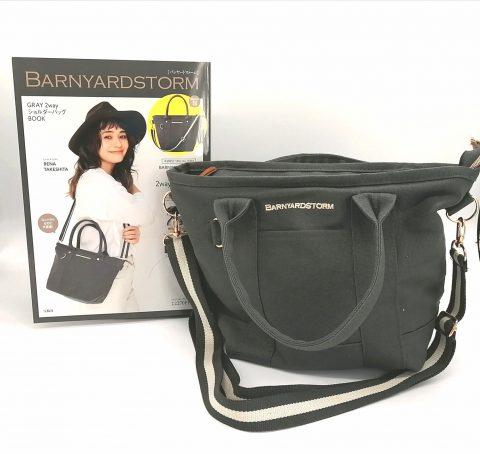 【開封レビュー】BARNYARDSTORM (バンヤードストーム)GRAY 2wayショルダーバッグBOOK