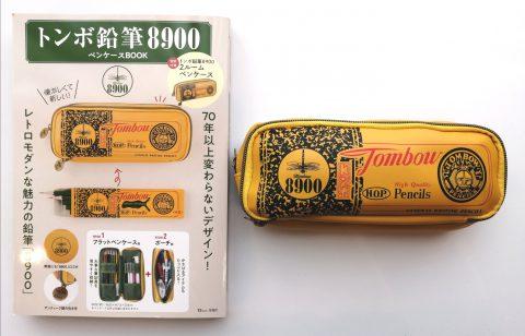 【開封レビュー】トンボ鉛筆8900ペンケースBOOK《付録》2ルームペンケース
