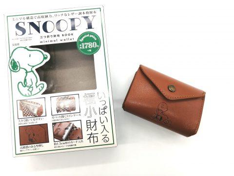 【開封レビュー】SNOOPY(スヌーピー)三つ折り財布 BOOK minimal wallet《付録》スヌーピーの三つ折り財布