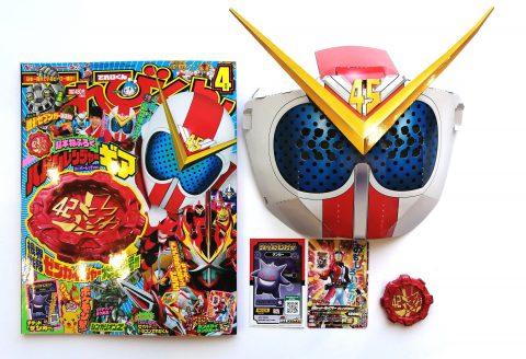 【開封レビュー】てれびくん 2021年4月号《特別付録》てれびくん特製センタイギア ルパンレンジャー スーパーレッドver.&ゼンカイザー超なりきりマスクほか