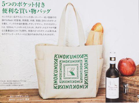 【次号予告】InRed(インレッド)2021年5月号《特別付録》紀ノ国屋 5つのポケット付き 便利な買い物バッグ