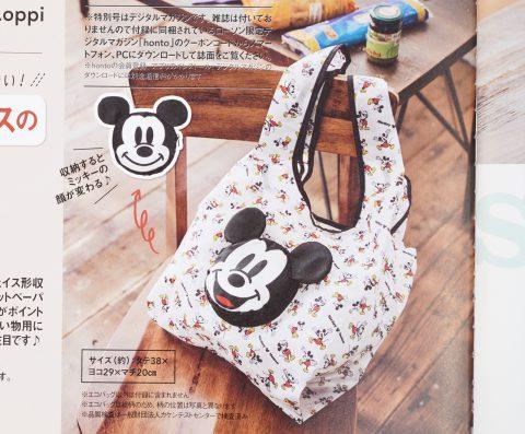 【次号予告】steady.(ステディ)2021年5月号特別号(グッズ付きデジタルマガジン)《特別付録》ミッキーマウスのフェイス形収納エコバッグ