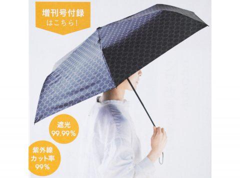 【次号予告】大人のおしゃれ手帖 2021年5月号増刊号《特別付録》Roberta di Camerino (ロベルタ ディ カメリーノ)紫外線対策に!雨の日に! 晴雨兼用 一級遮光傘