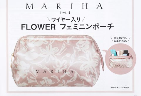 【次号予告】Marisol(マリソル)2021年5月号《特別付録》MARIHA(マリハ)ワイヤー入りFLOWER フェミニンポーチ